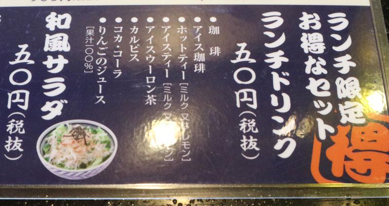 洋麺屋五右衛門「ランチ限定お得なセットランチドリンク」
