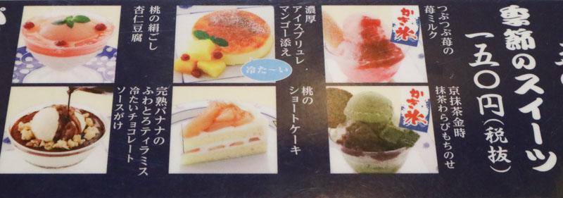 洋麺屋五右衛門「お得なランチセット 季節のスイーツ」